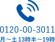 0120-00-3011 月〜土13時〜21時
